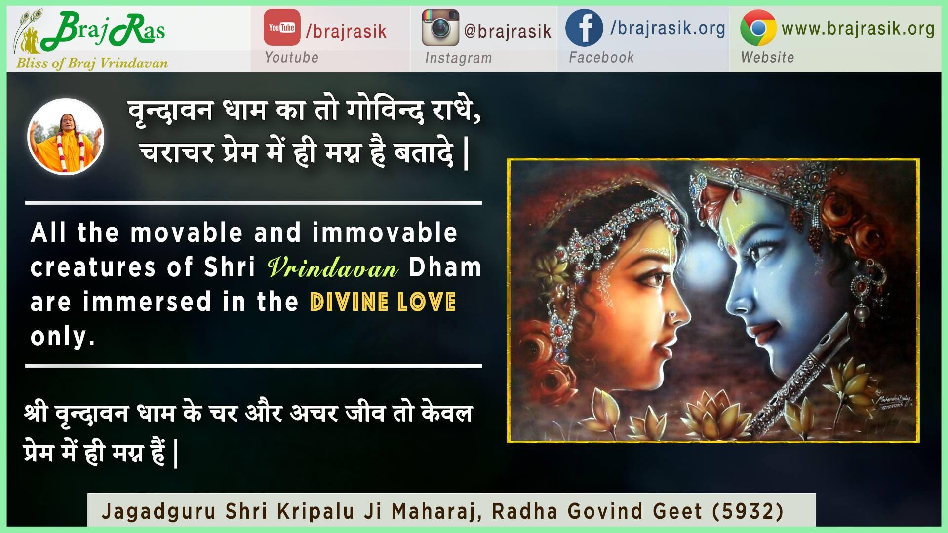 Vrindavan Dham Ka To Govind Radhe - Jagadguru Shri Kripaluji Maharaj, Radha Govind Geet (5932)