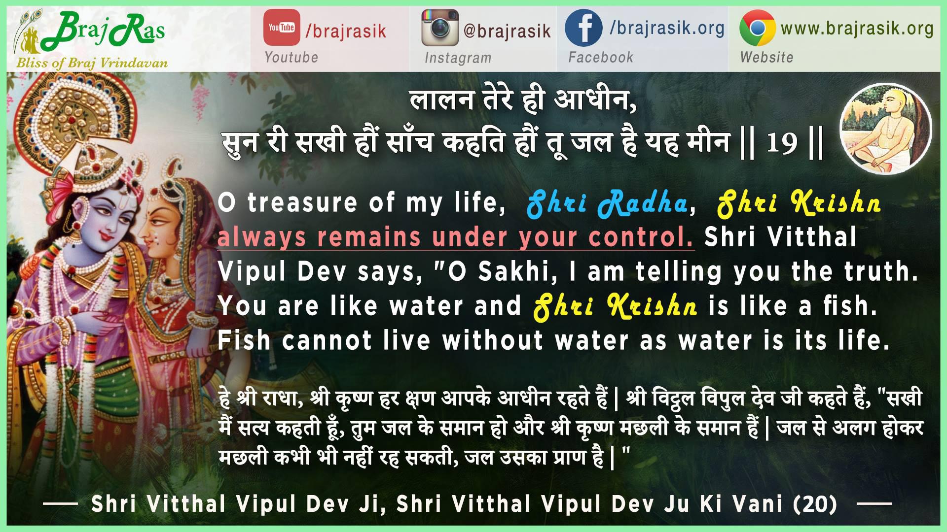 Lalan Tere Hi Aadhen, Sun Re Sakhi Hon Sanch Kahat Hon -  Shri Vitthal Vipul Dev Ju Ki Vani (19)