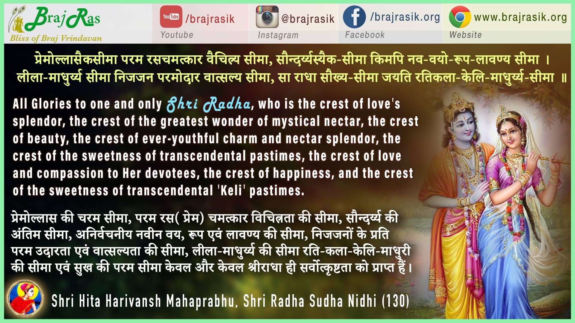 Premollasaika Seema Param Ras Chamatkar Vaichitrya Seema - Shri Hita Harivansh Mahaprabhu, Shri Radha Sudha Nidhi (130)