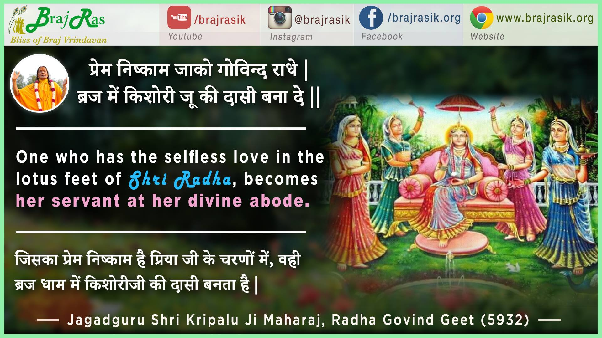 Prem Nishkaam Jaako Govind Radhe - Jagadguru Shri Kripaluji Maharaj, Radha Govind Geet (5922)