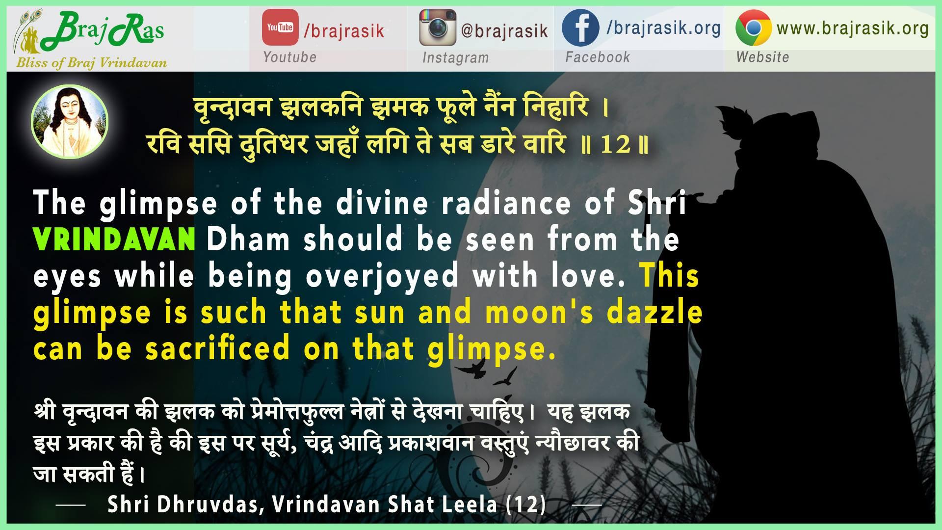 Vrindavan Jhalakani Jhamak Phoole Nain Nihari - Shri Dhruvdas, Vrindavan Shat Leela (12)
