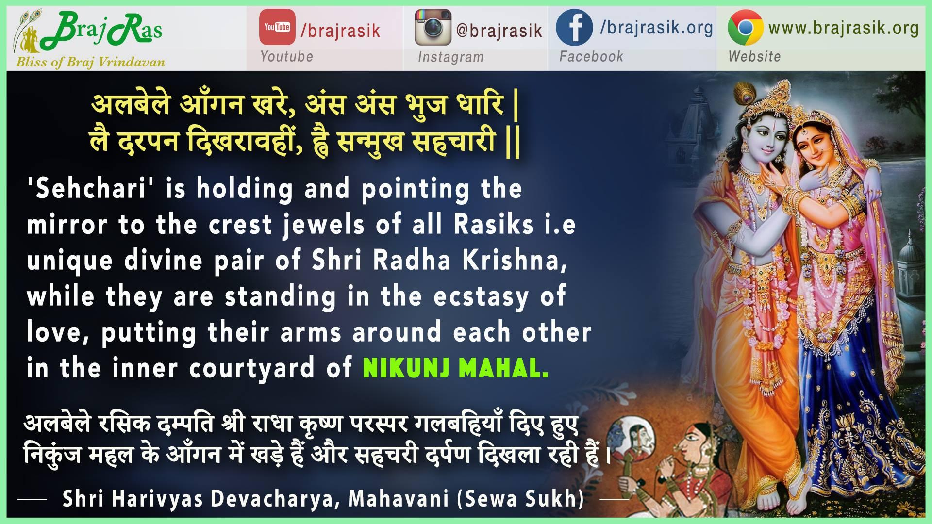 Albeli Aangan Khare, Ans Ans Bhujh Dhaari - Shri Harivyas Devacharya, Mahavani (Sewa Sukh)