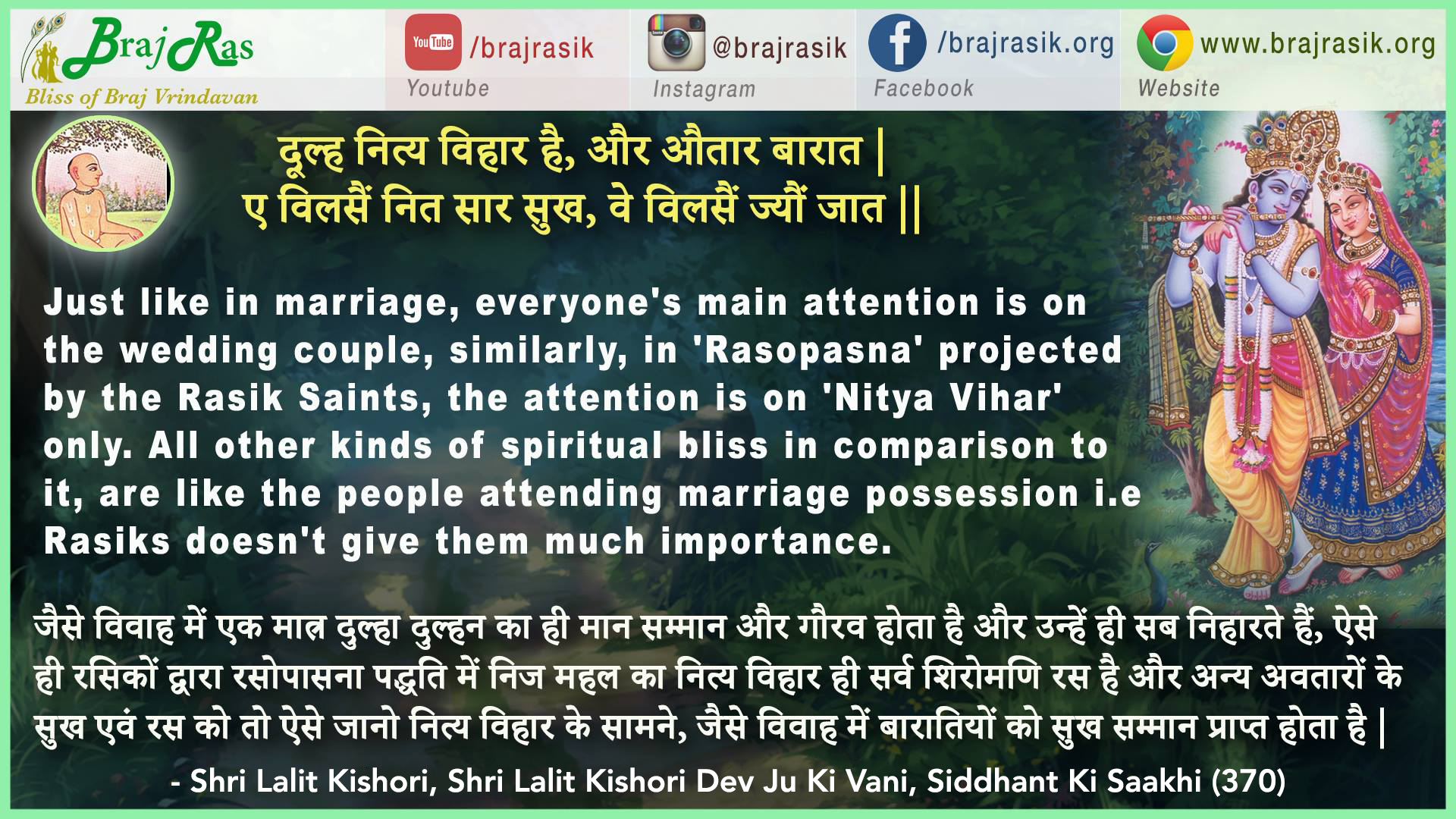 Dulha Nitya Vihaar Hai, Aur Avtaar Baraat - Shri Lalit Kishori, Abhilash Madhuri