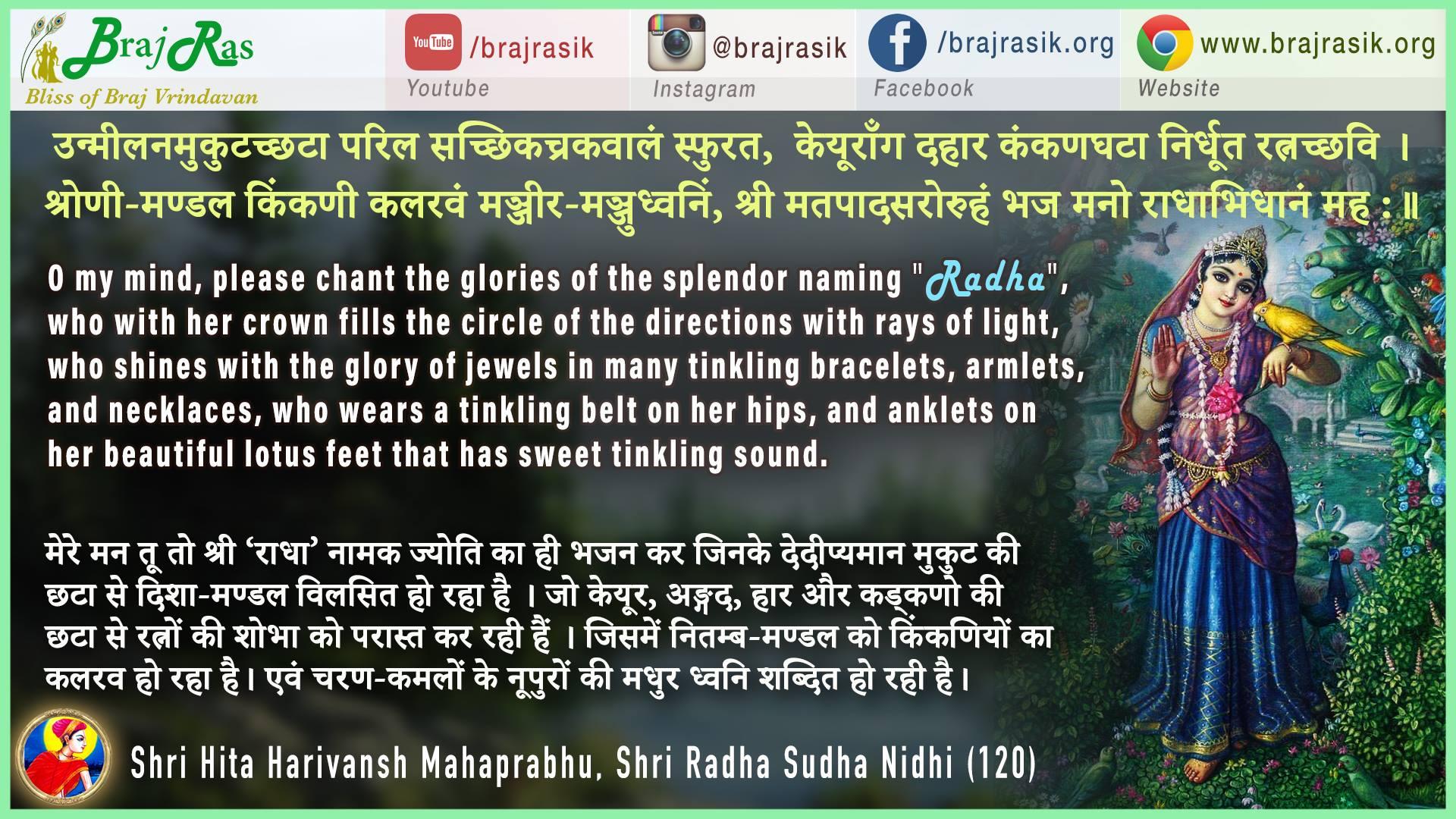 Unmilan Mukut Chata Parilasad Dik - Shri Hita Harivansh Mahaprabhu, Shri Radha Sudha Nidhi (120)