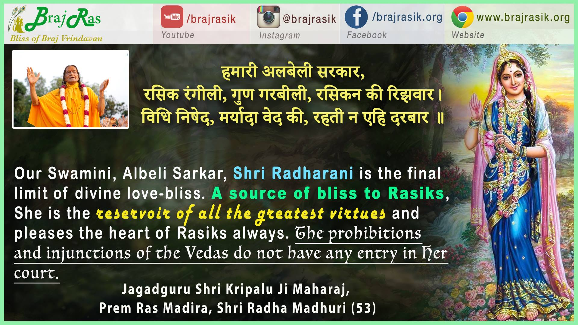 Humari Albeli Sarkar - Jagadguru Shri Kripalu Ji Maharaj,