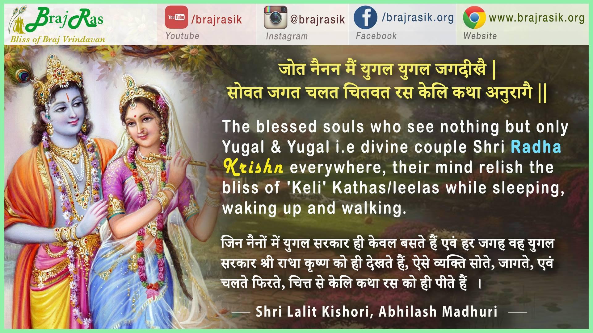 Jota Nainan Mein Yugal Yugal Jag Dikhe - Shri Lalit Kishori, Abhilash Madhuri