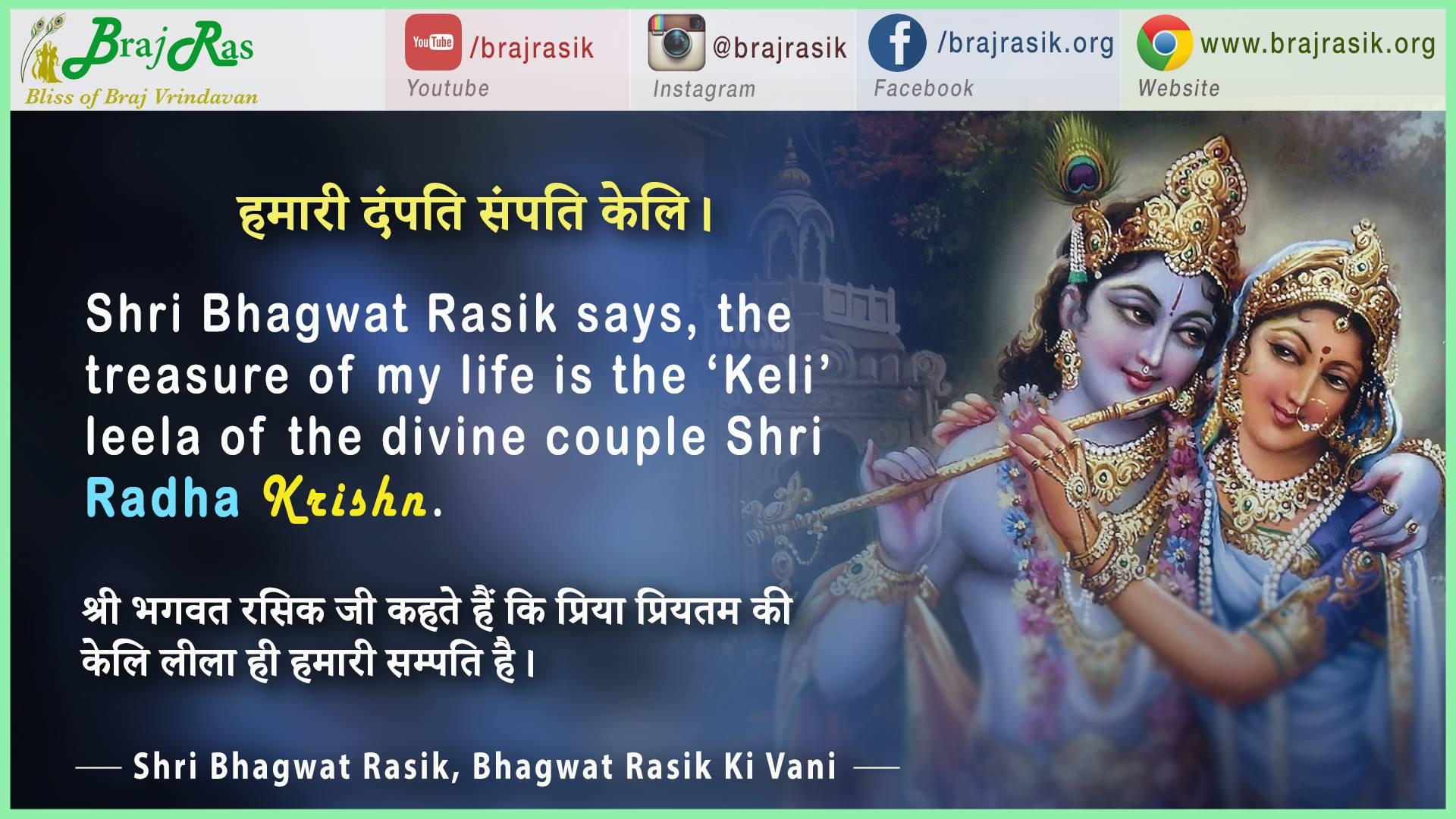 Humari Dampati Sampati Keli - Shri Bhagwat Rasik, Bhagwat Rasik Ki Vani