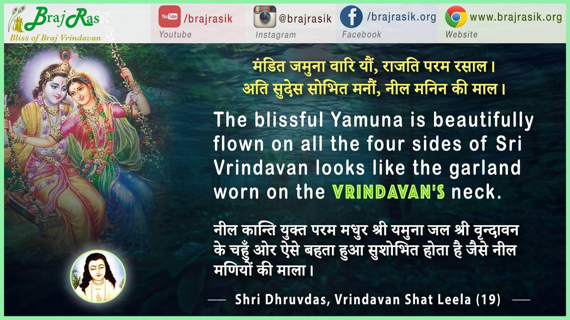 Mandit Jamuna Vaari Yon, Rajati Param Rasaal - Shri Dhruvdas, Vrindavan Shat Leela (19)