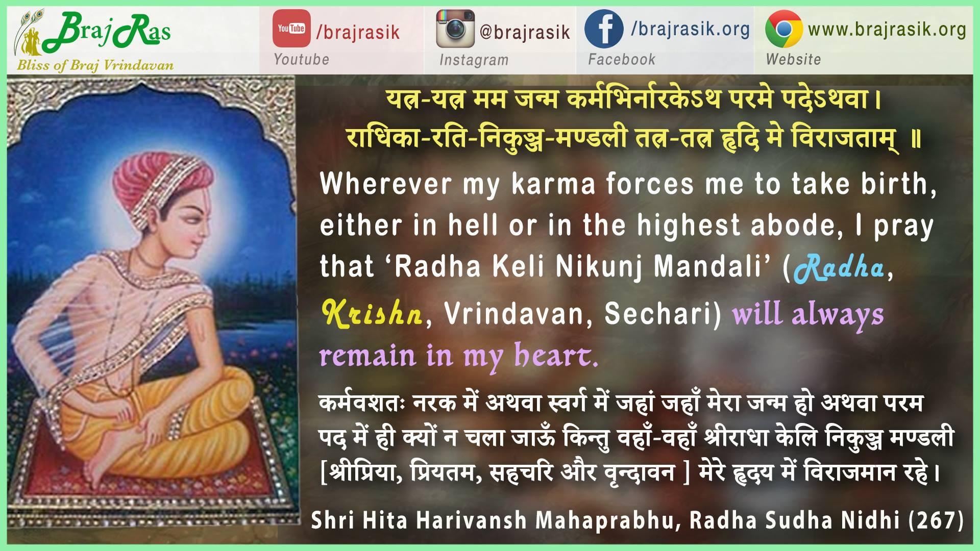 Yatra Yatra Mam Janm Karmbhir - Shri Radha Sudha Nidhi (267)
