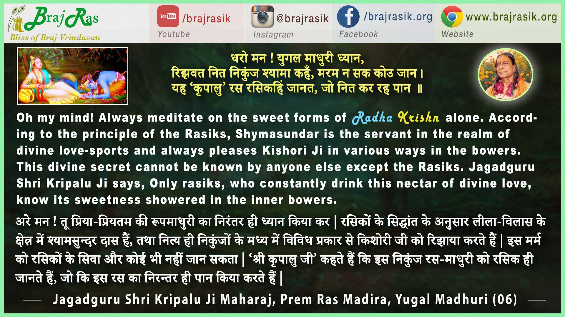 Dharo Man ! Yugal Madhuri Dhyaan - Jagadguru Shri Kripalu Ji Maharaj, Prem Ras Madira, Yugal Madhuri (06)
