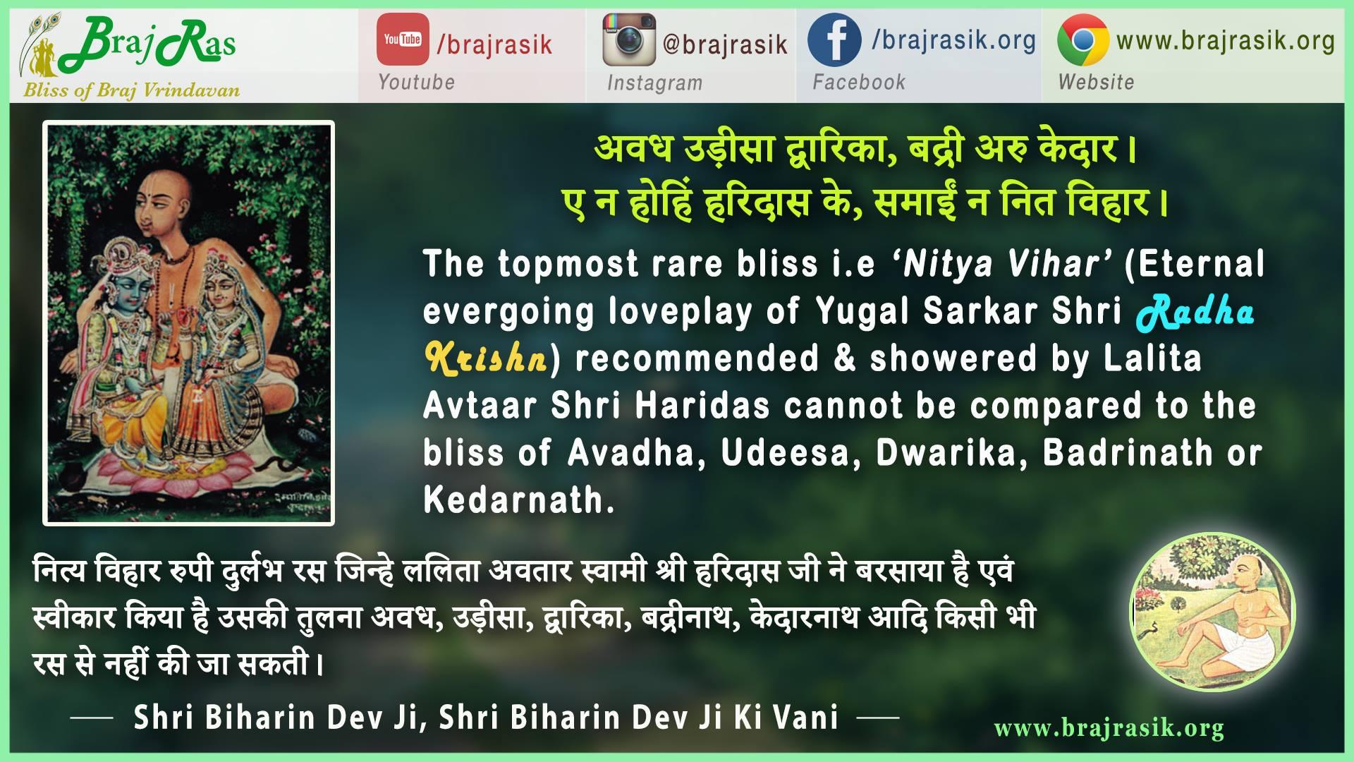 Avadha Udeesa Dwarika, Badri Aru Kedaar - Shri Biharin Dev Ji, Shri Biharin Dev Ji Ki Vani