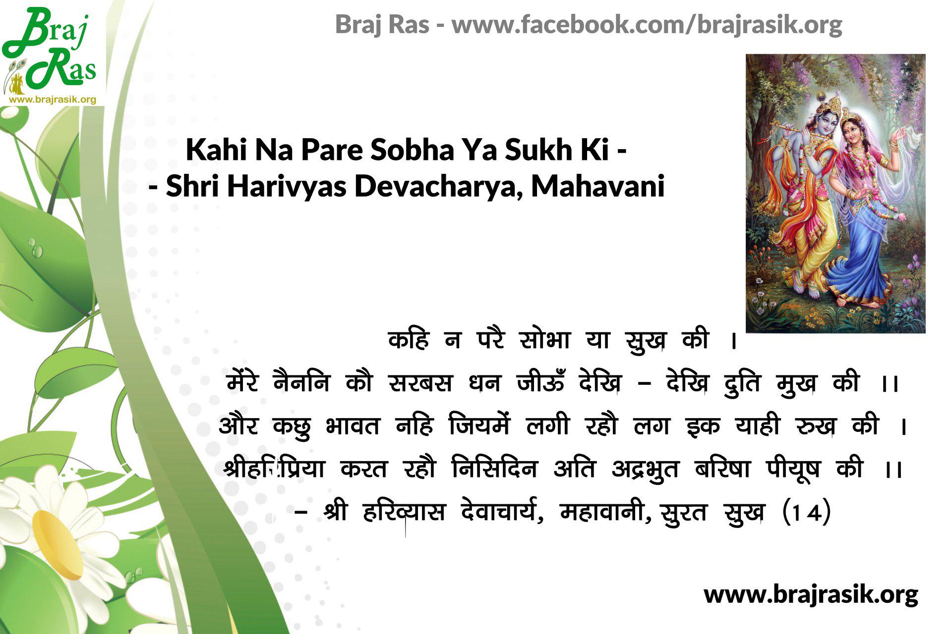 Kahi Na Pare Sobha Ya Sukh Ki - Shri Harivyas Devacharya, Mahavani, Sewa Sukh (14)