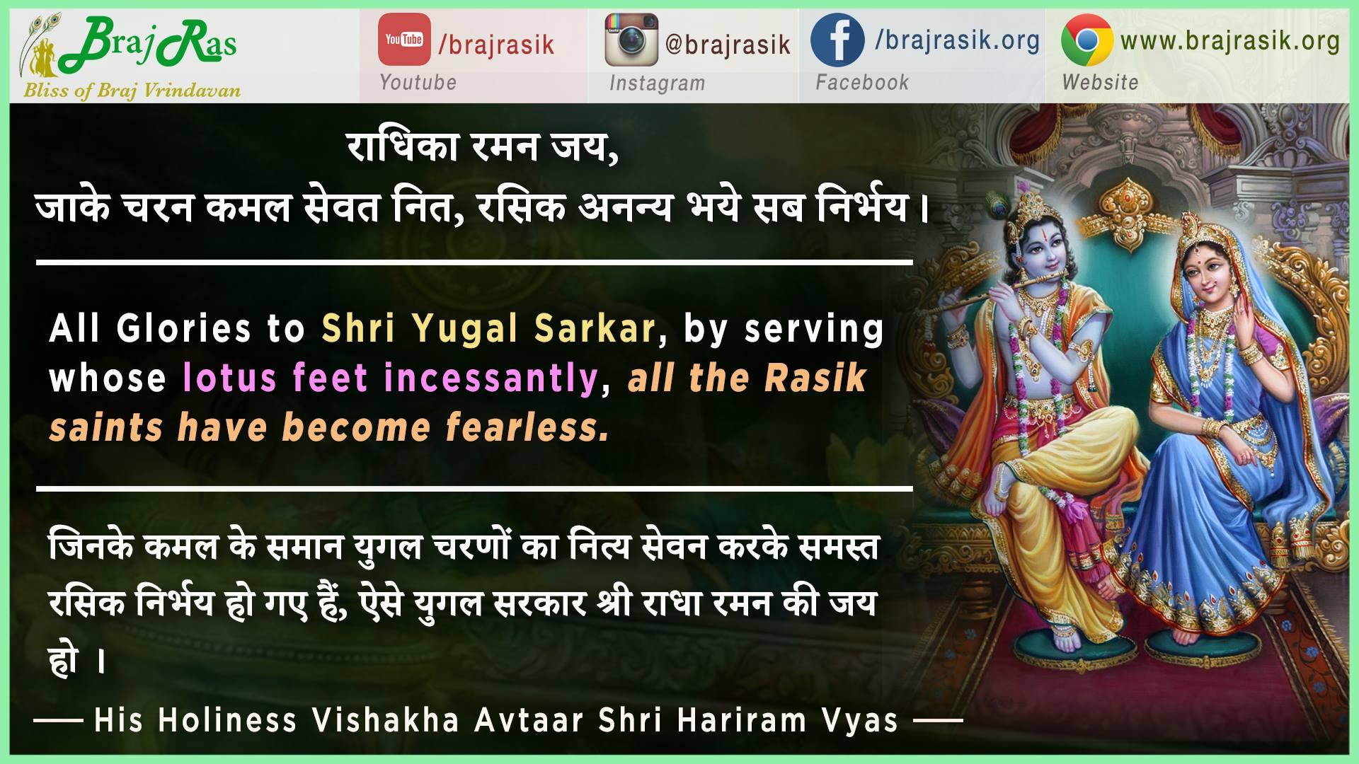 Radhika Raman Jai - Shri Hariram Vyas