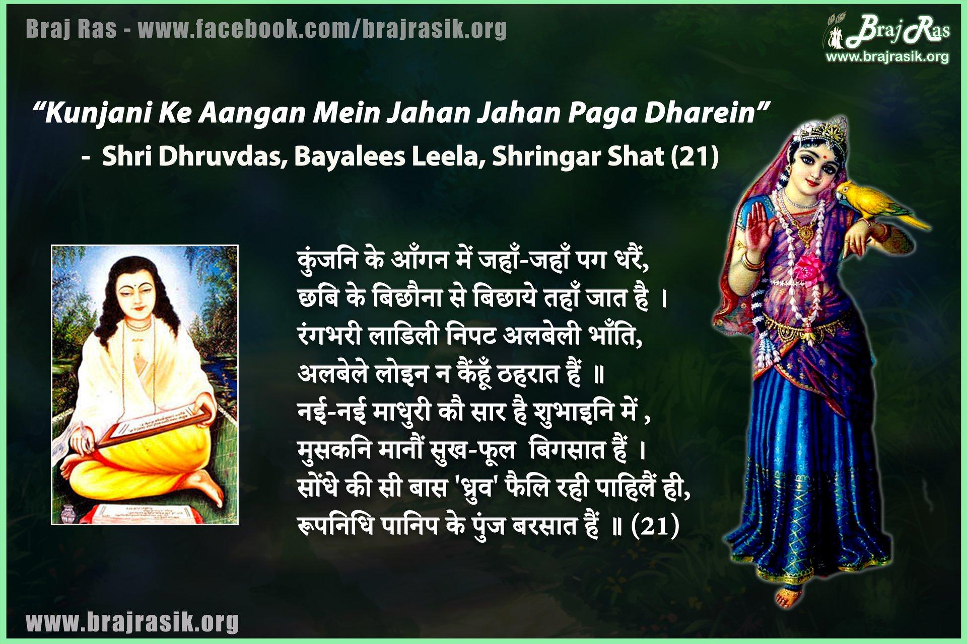 """""""Kunjani Ke Aangan Mein Jahan Jahan Paga Dharein"""" - Shri Dhruvdas, Bayalees Leela, Shringar Shat (21)"""