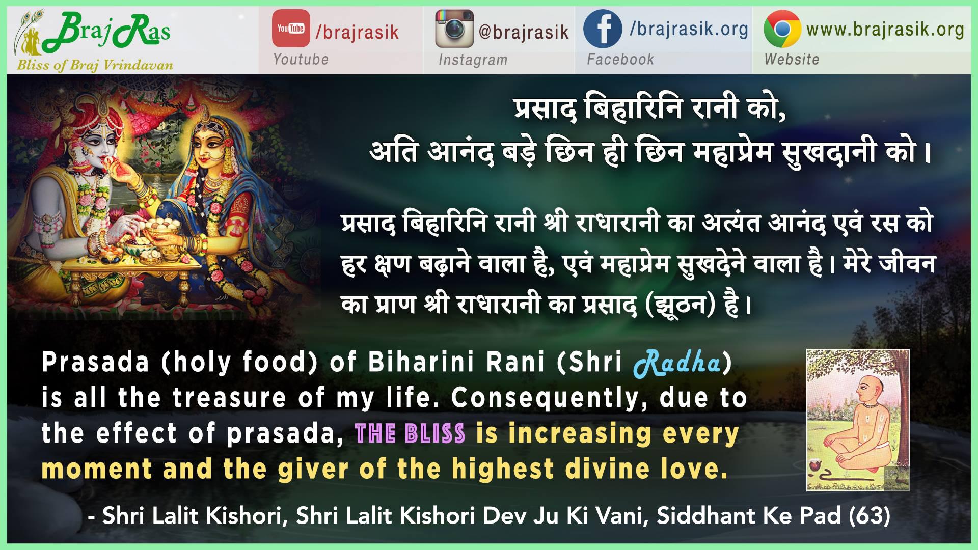 Prasad Biharini Rani Ko - Shri Lalit Kishori, Abhilash Madhuri