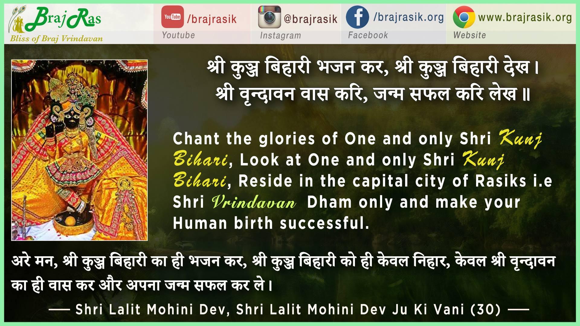 Shri Kunj Bihari Bjahan Kar, Shri Kunj Bihari Dekh - Shri Lalit Mohini Dev, Shri Lalit Mohini Dev Ju Ki Vani (30)