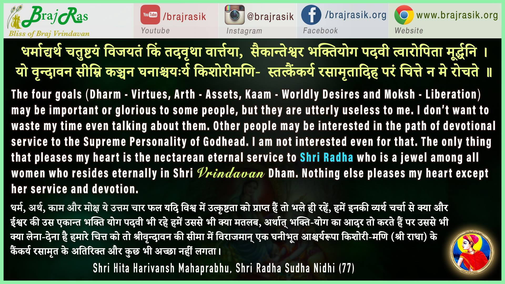 Dharmadya Artha Chatustayam Vijaytam - Shri Radha Sudha Nidhi (77)