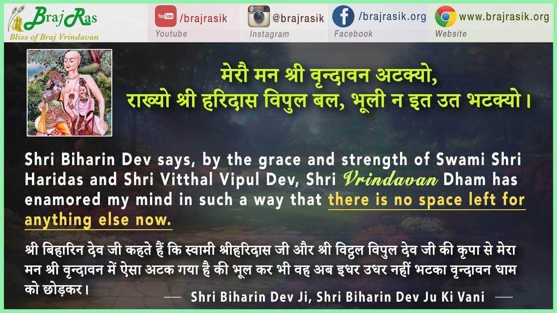 Mero Man Shri Vrindavan Atkyo, Rakhyo Shri Haridas Vipul Bal, Bhuli Na Ita Uta Bhatkyo. - Shri Biharin Dev, Shri Biharin Dev Ju Ki Vani