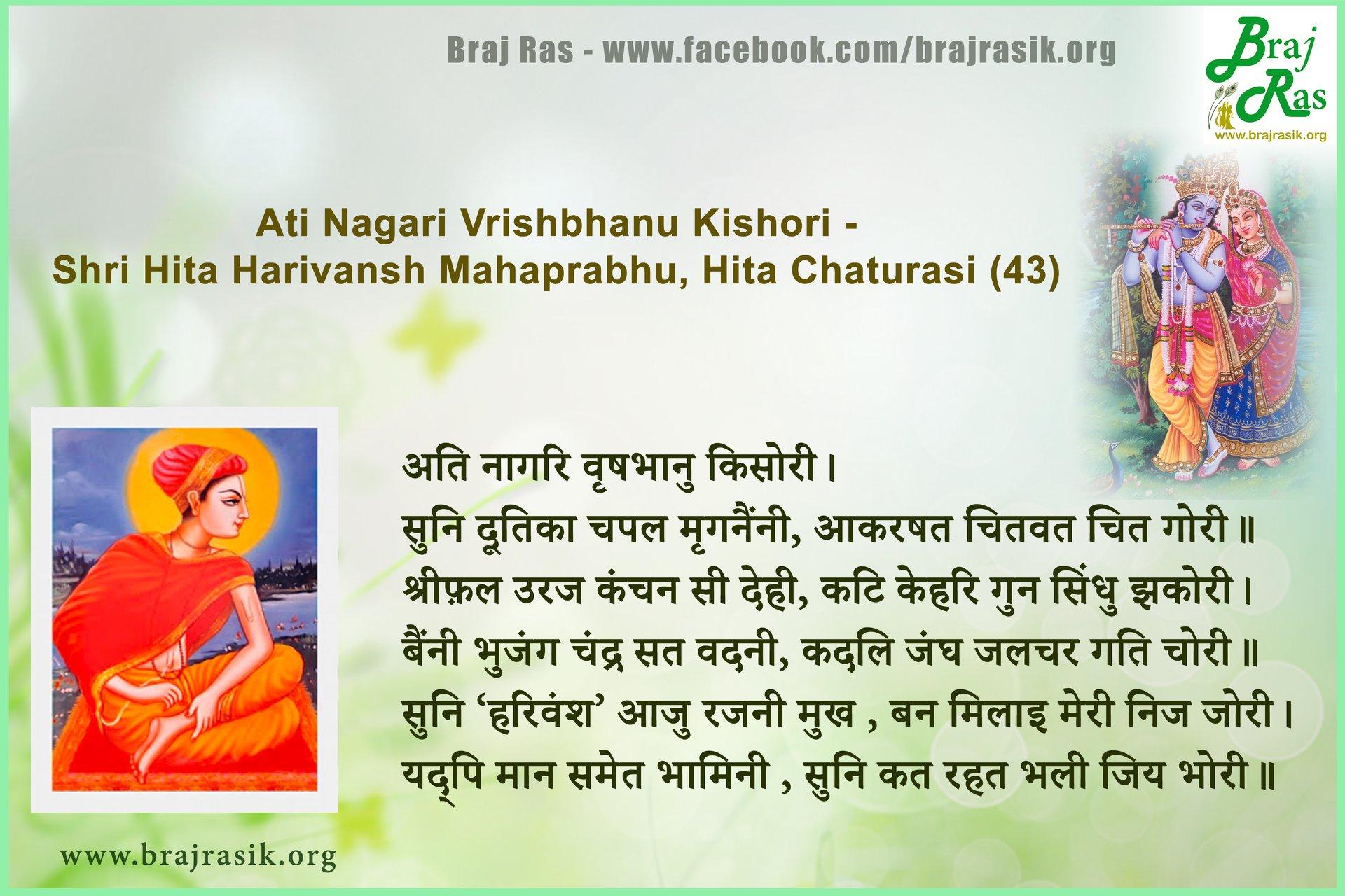 Ati Nagari Vrishbhanu Kishori - Shri Hita Harivansh Mahaprabhu, Shri Hita Chaurasi (43)