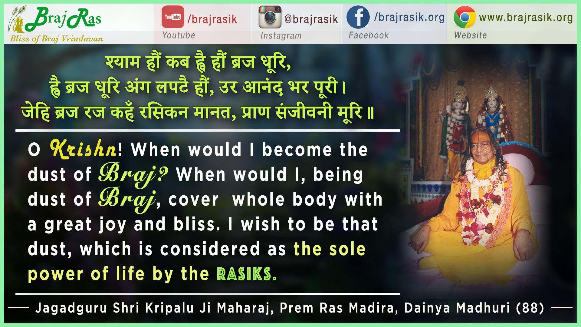 Shyam Houn Kab Hvae Hon Braj Dhuri - Jagadguru Shri Kripaluji Maharaj, Prem Ras Madira, Siddhanth Madhuri (88)