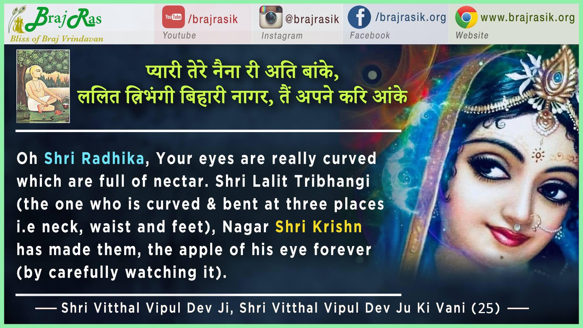 Pyari Tere Naina Ri Ati Banke, Lalit Tribhangi Bihari Nagar - Shri Vitthal Vipul Dev Ji, Shri Vitthal Vipul Dev Ju Ki Vani (24)