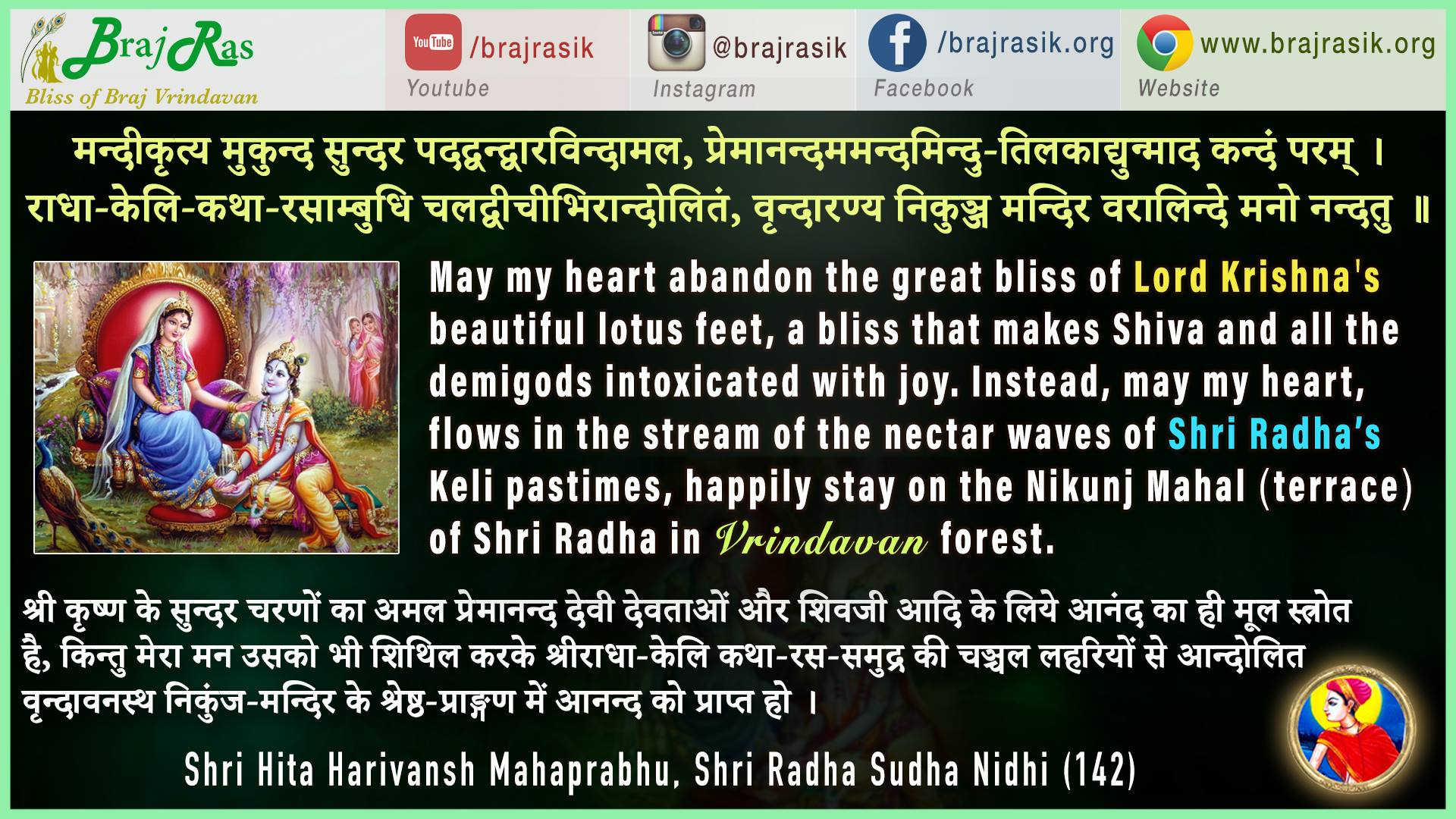 Mandi-Kritya Mukund Sundar Pad Dvandvaravindamala, - Shri Hita Harivansh Mahaprabhu, Shri Radha Sudha Nidhi (142)