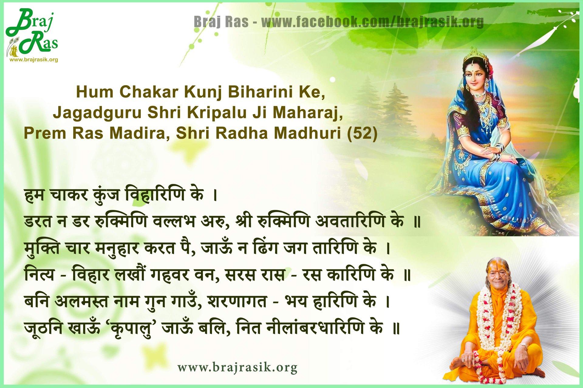 Hama Chakar Kunja Biharini Ke - Jagadguru Shri Kripaluji Maharaj, Prem Ras Madira, Shri Radha Madhuri (52)