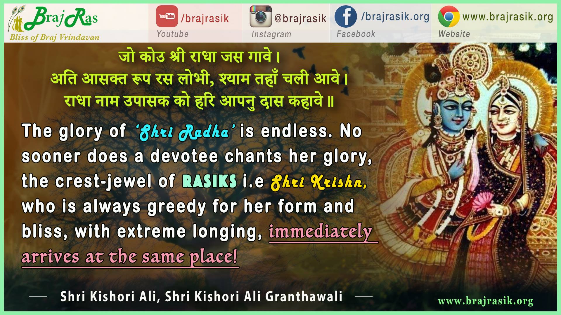 Jo Kou Shri Radha Jas Gave - Shri Kishori Ali, Shri Kishori Ali Granthawali