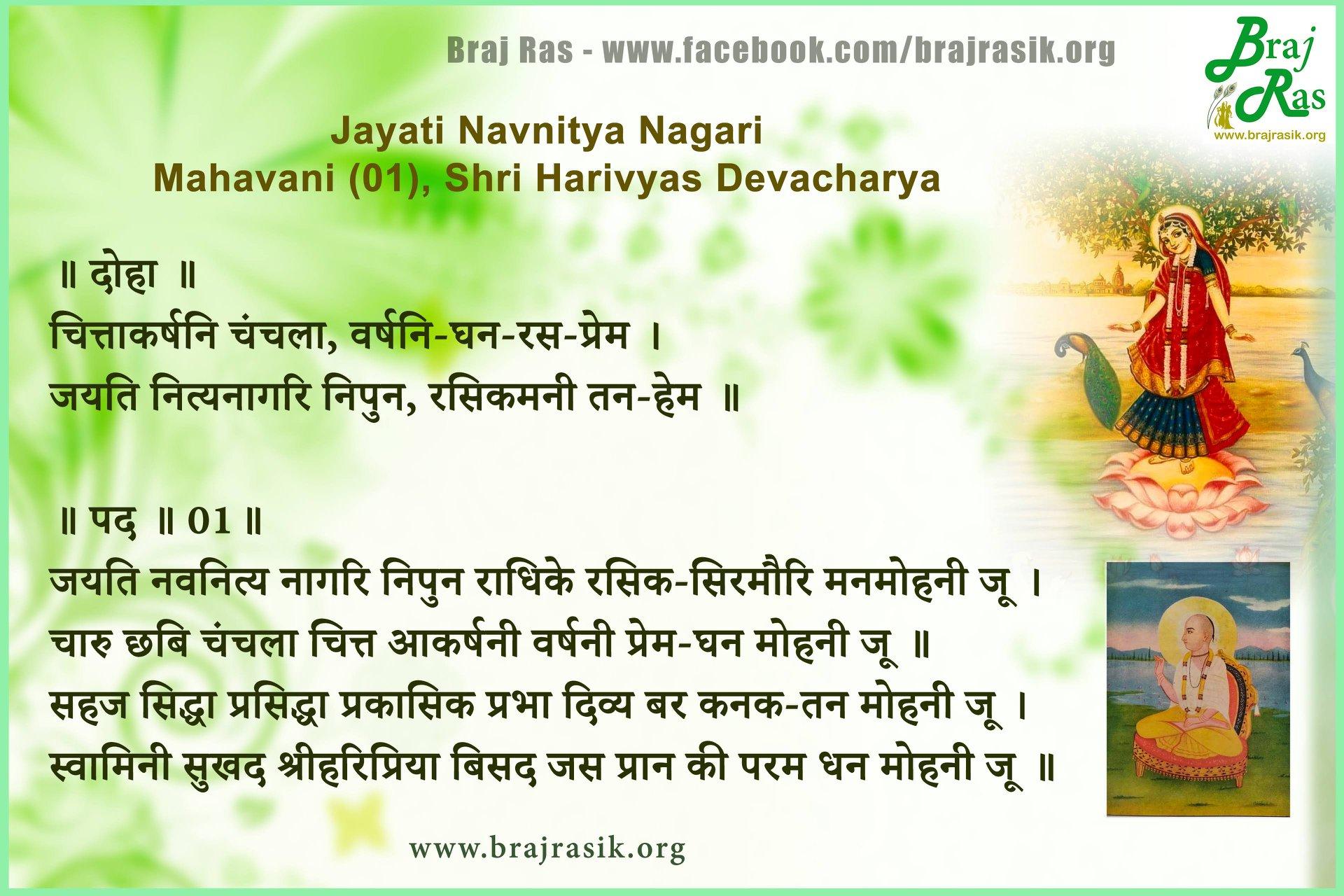 Jayati Navnitya Nagri Nipun Radhike - Mahavani, Surat Sukh (01), Shri Harivyas Devacharya