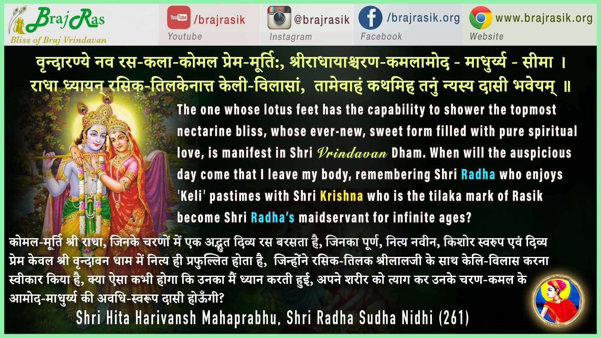Vrindaranye Nav Ras Kala Komal Prem Murti - Shri Hita Harivansh Mahaprabhu, Shri Radha Sudha Nidhi (261)