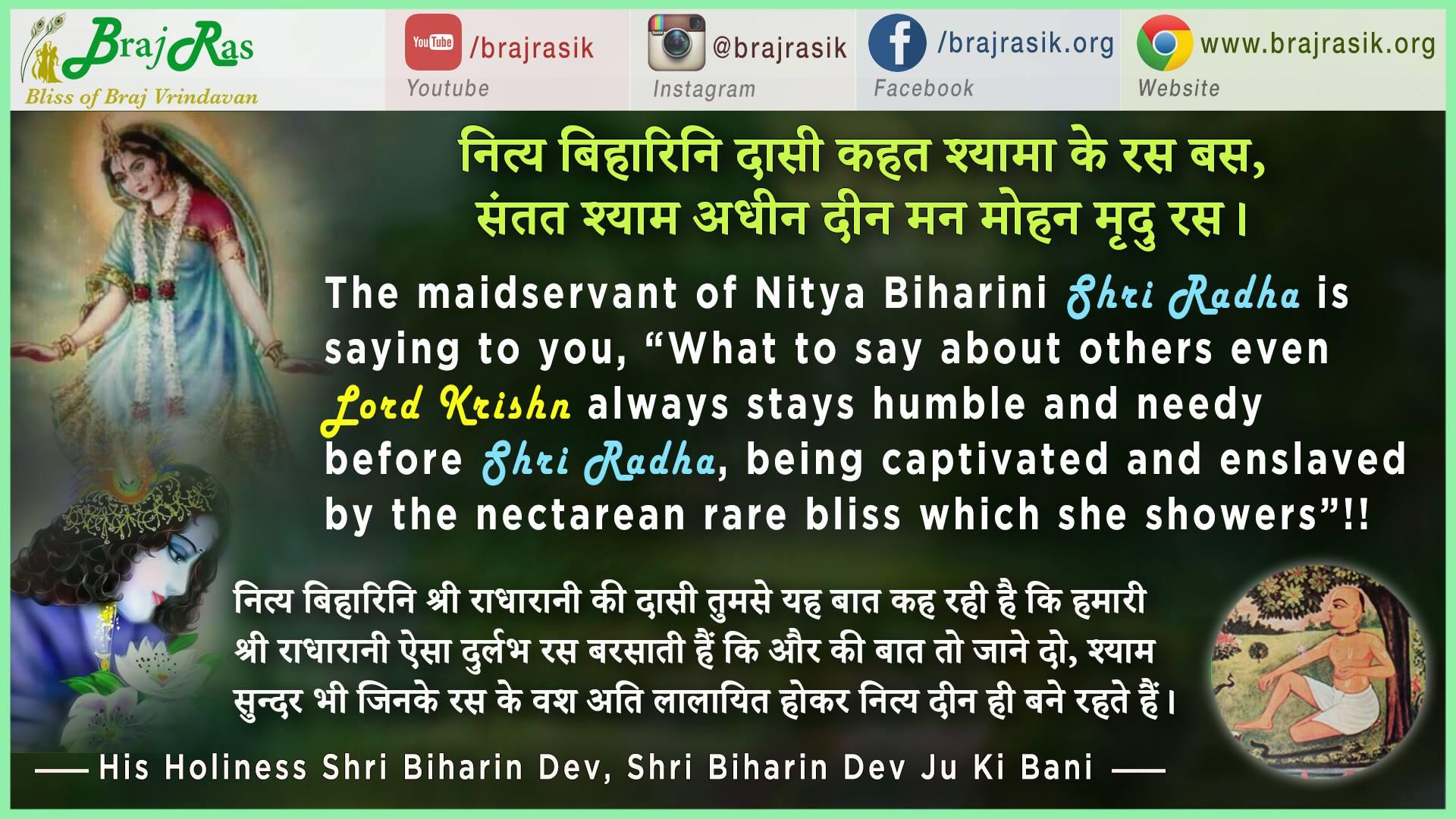 Nitya Biharini Dasi Kahat Shyama Ke Ras Bas - Shri Biharin Dev Ji, Shri Biharin Dev Ji Ki Vani