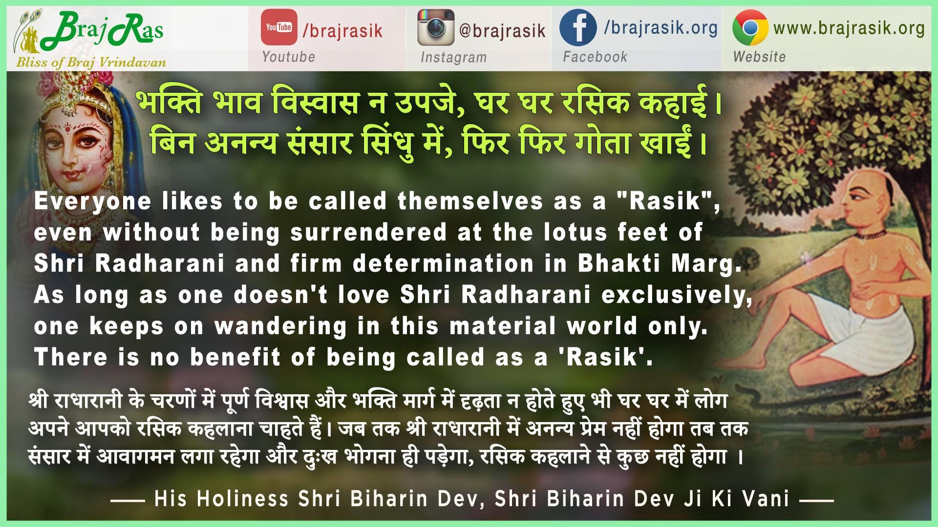 Bhakti Bhav Visvas Na Upje, Ghar Ghar Rasik Kahai - Shri Biharin Dev Ji