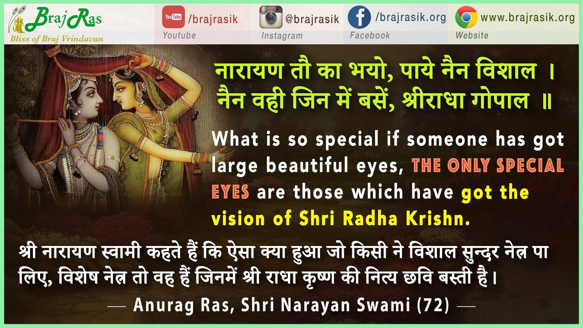 Narayan To Ka Bhayo, Paye Nain Vishaal - Anurag Ras, Shri Narayan Swami (72)