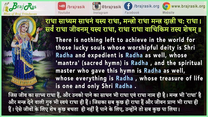 Radha Sadhyam Sadhnam Yasya Radha, Mantro Radha Mantra Datri Cha Radha