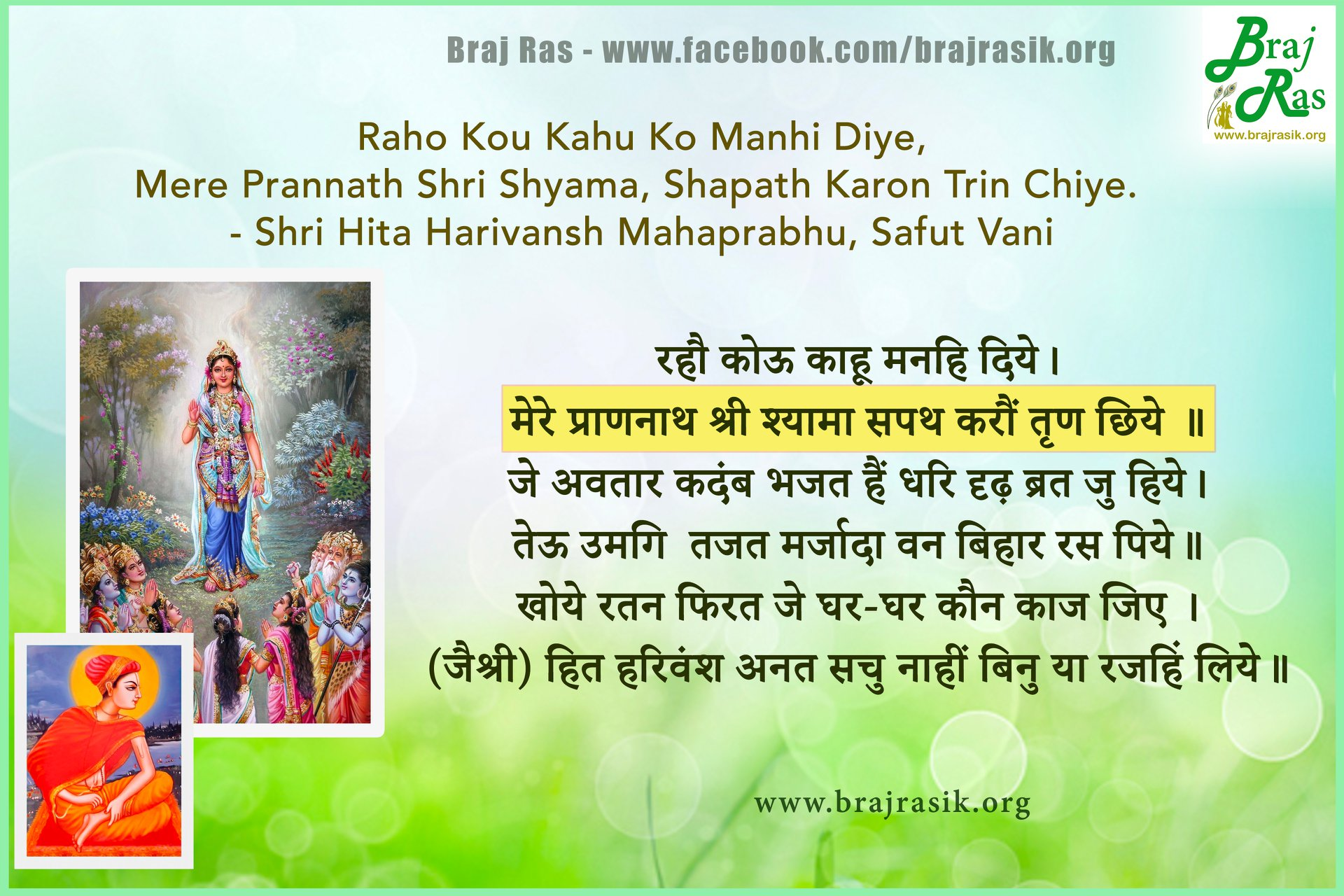 """""""Raho Kou Kahu Manhi Diye, Mere Prannath Shri Shyama Sapath Karon Trin Chiye."""" - Shri Hita Safut Vani (20)"""