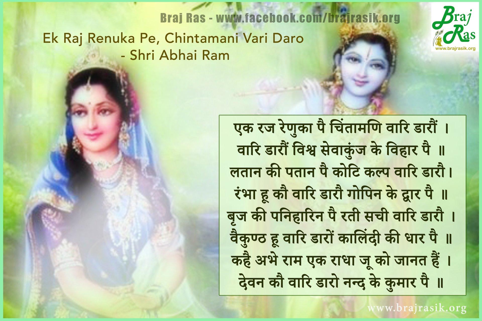 Ek Raj Renuka Pe, Chintamani Vari Daro - Shri Abhai Ram