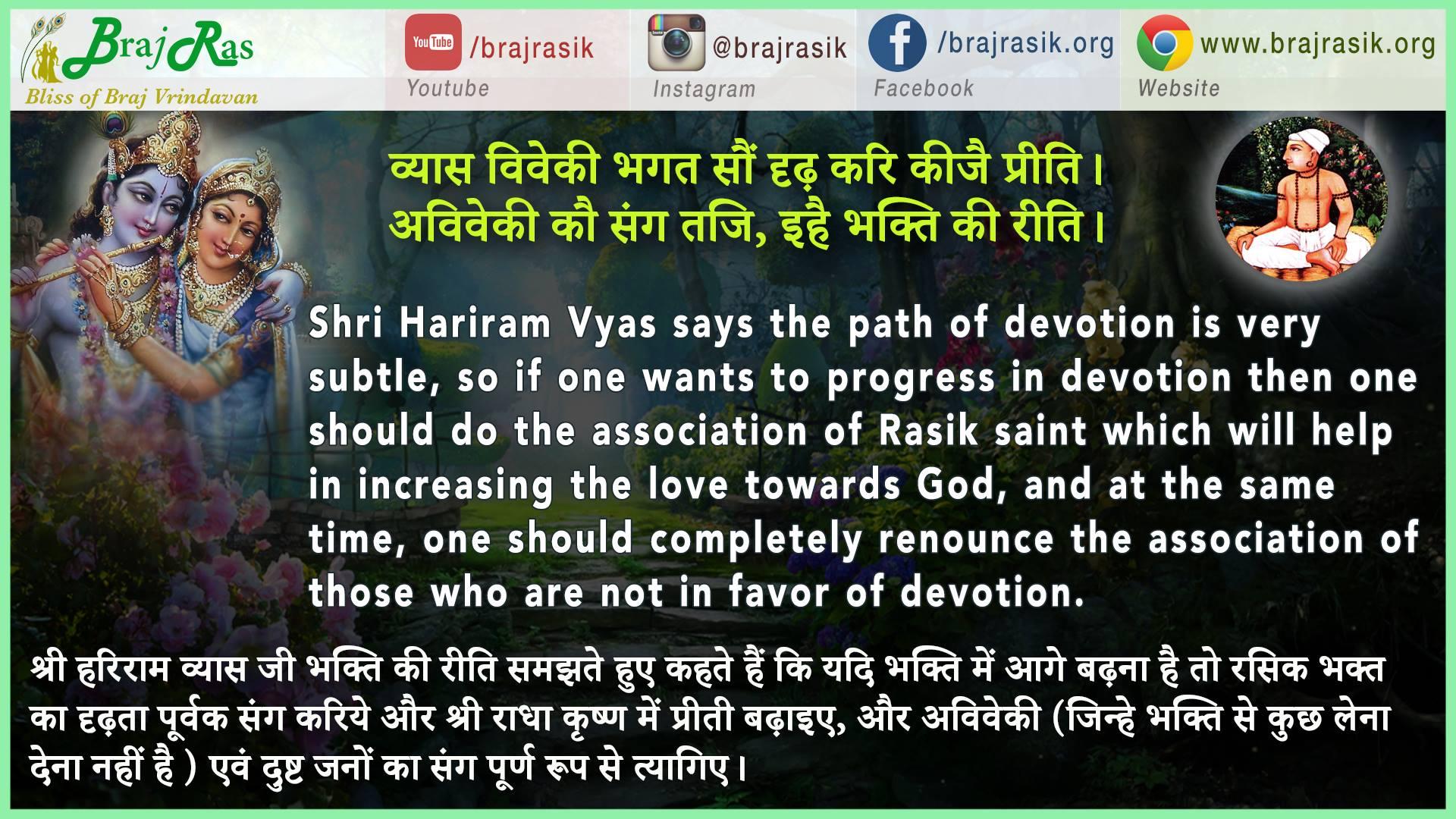 Vyas Viveki Bhagat Saun Dridh Kari Keejai Preeti - Shri Hariram Vyas, Vyas Vani