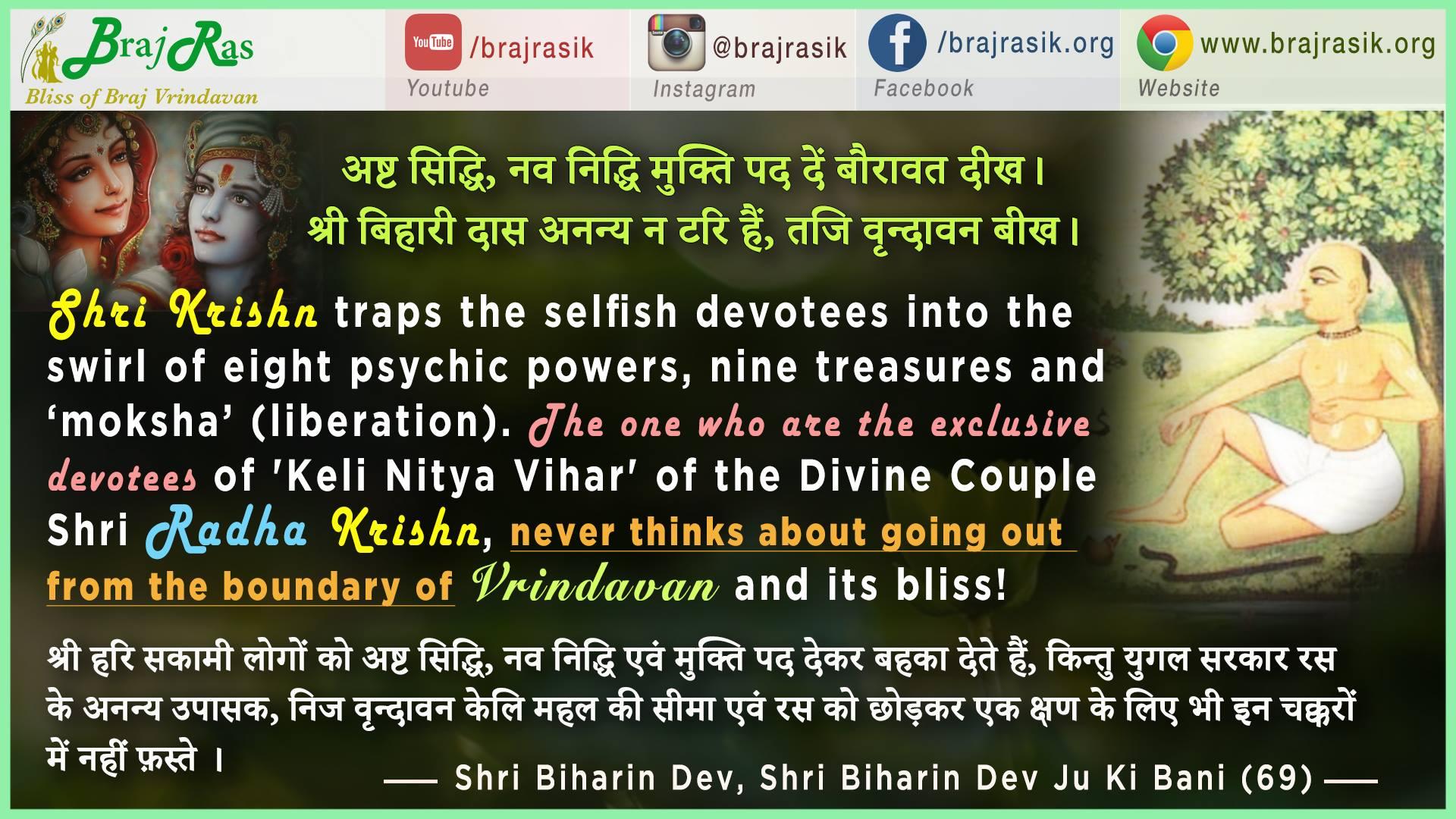 Ashta Sidhi, Nav Nidhi Mukti Pad Dein Bauravat Deekh - Shri Biharin Dev Ji, Shri Biharin Dev Ji Ki Vani (69)