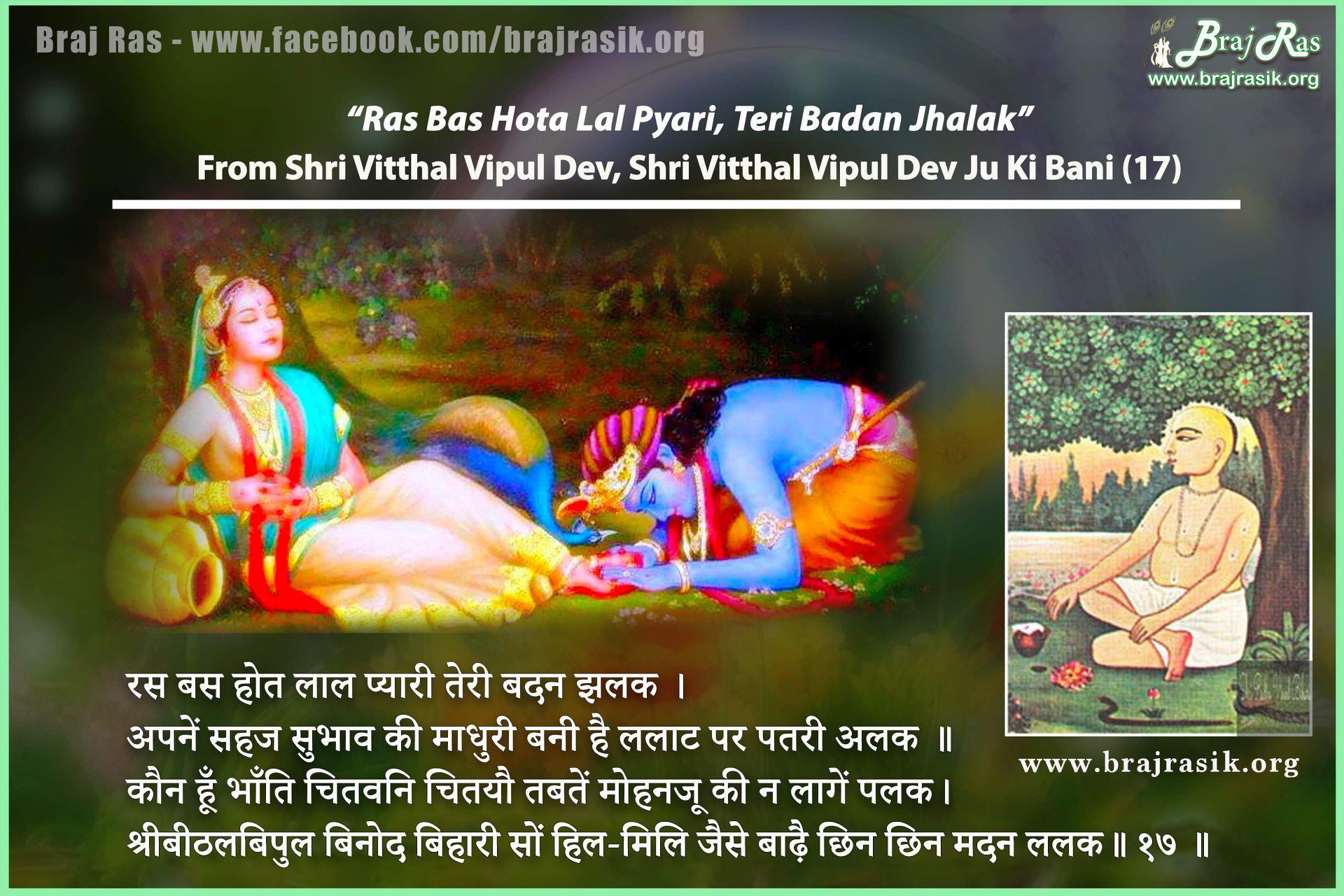 Ras Bas Hota Laal Pyari  - Shri Vitthal Vipul Dev Ji