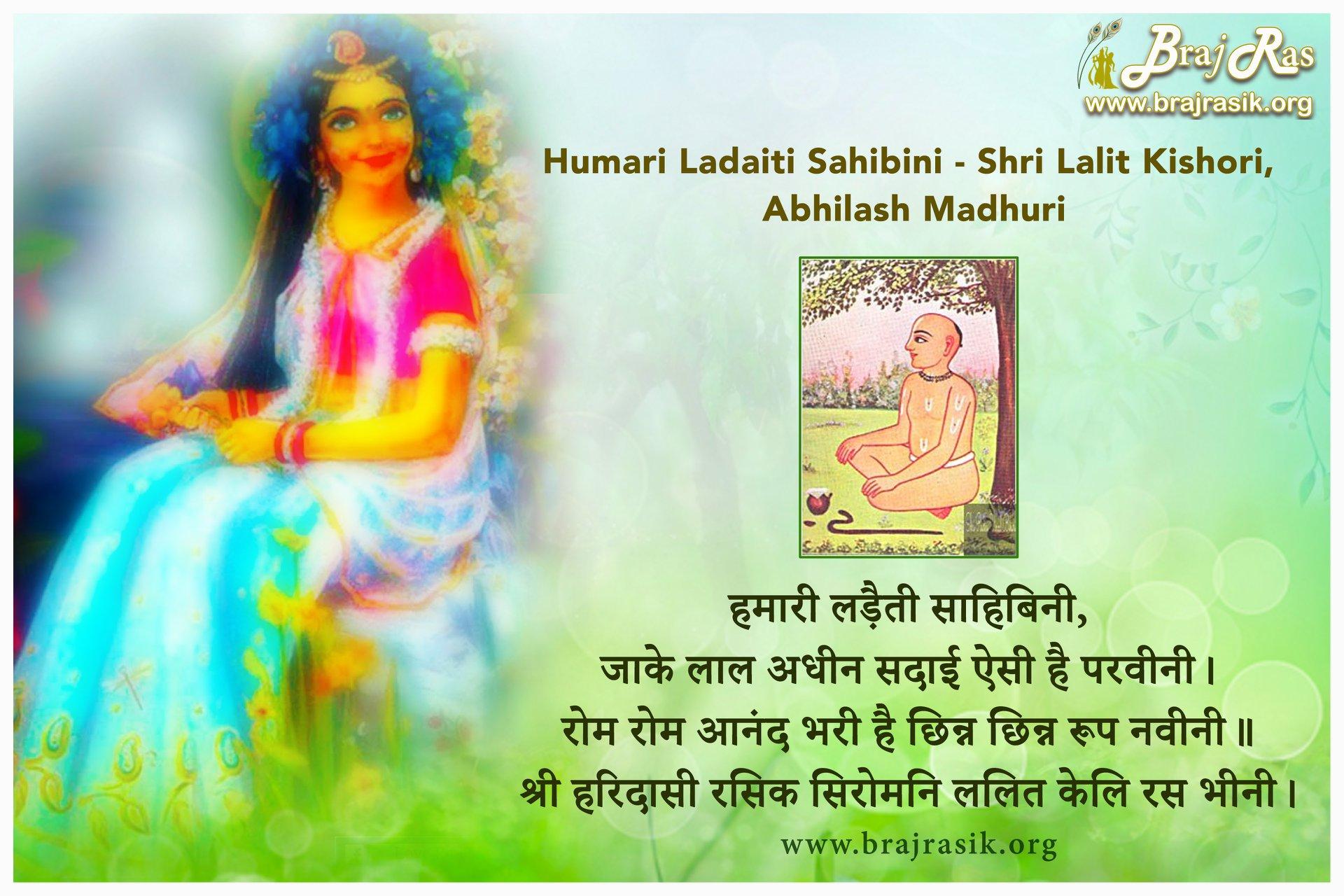 Humari Ladaiti Sahibini - Shri Lalit Kishori, Abhilash Madhuri