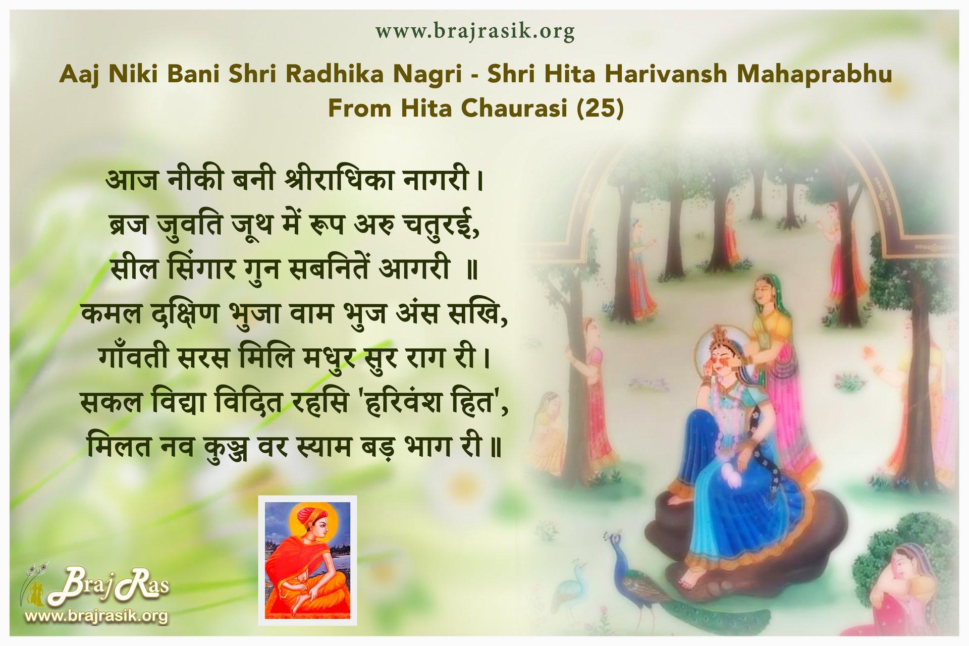 Aaj Niki Bani Shri Radhika Nagri - Shri Hita Harivansh Mahaprabhu From Hita Chaurasi (25)