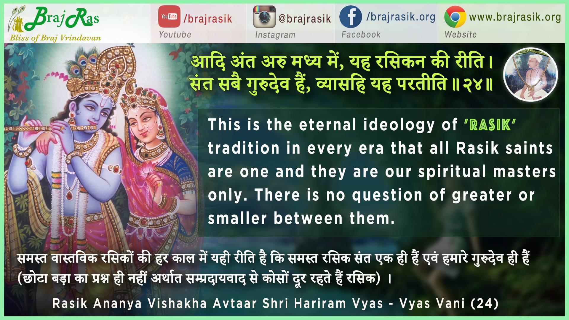 Aadi Ant Aru Madha Mein - Rasik Ananya Shri Hariram Vyas (Vishakya Avtar) (24)