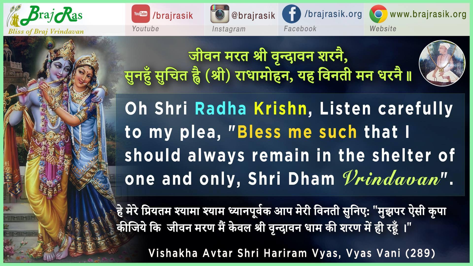 Jeevan Marat Shri Vrindavan Sharein - Shri Hariram Vyas, Vyas Vani (289)