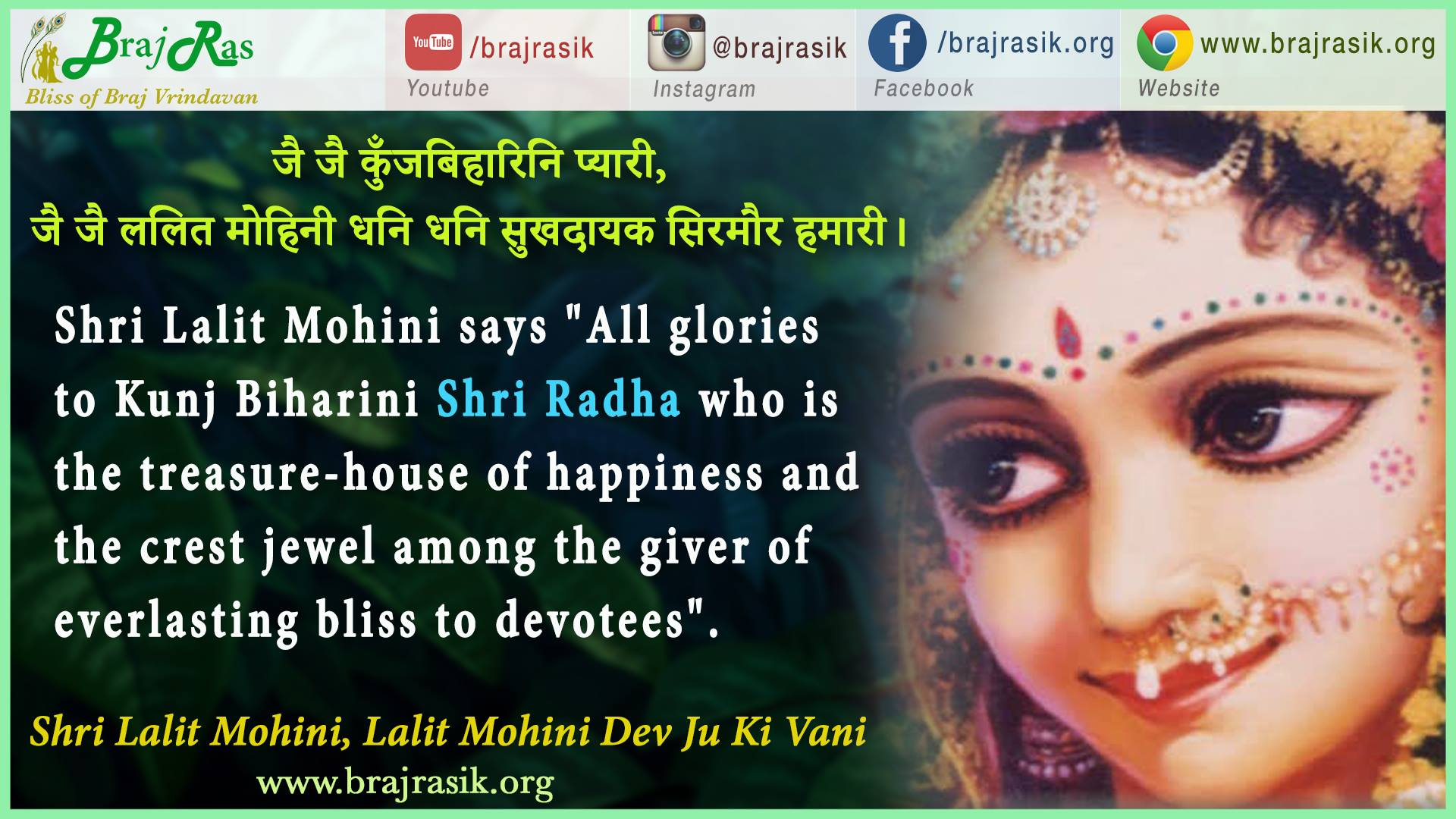 Jai Jai Kunjbiharini Pyari - Shri Lalit Mohini Dev, Shri Lalit Mohini Dev Ju Ki Vani