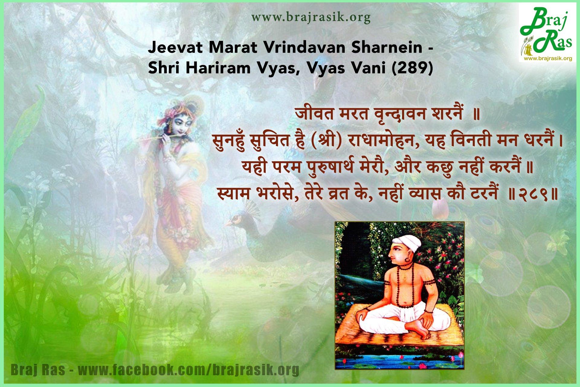 Jeevat Marat Vrindavan Sharnein - Shri Hariram Vyas (Vishakha Avtar), Vyas Vani (289)