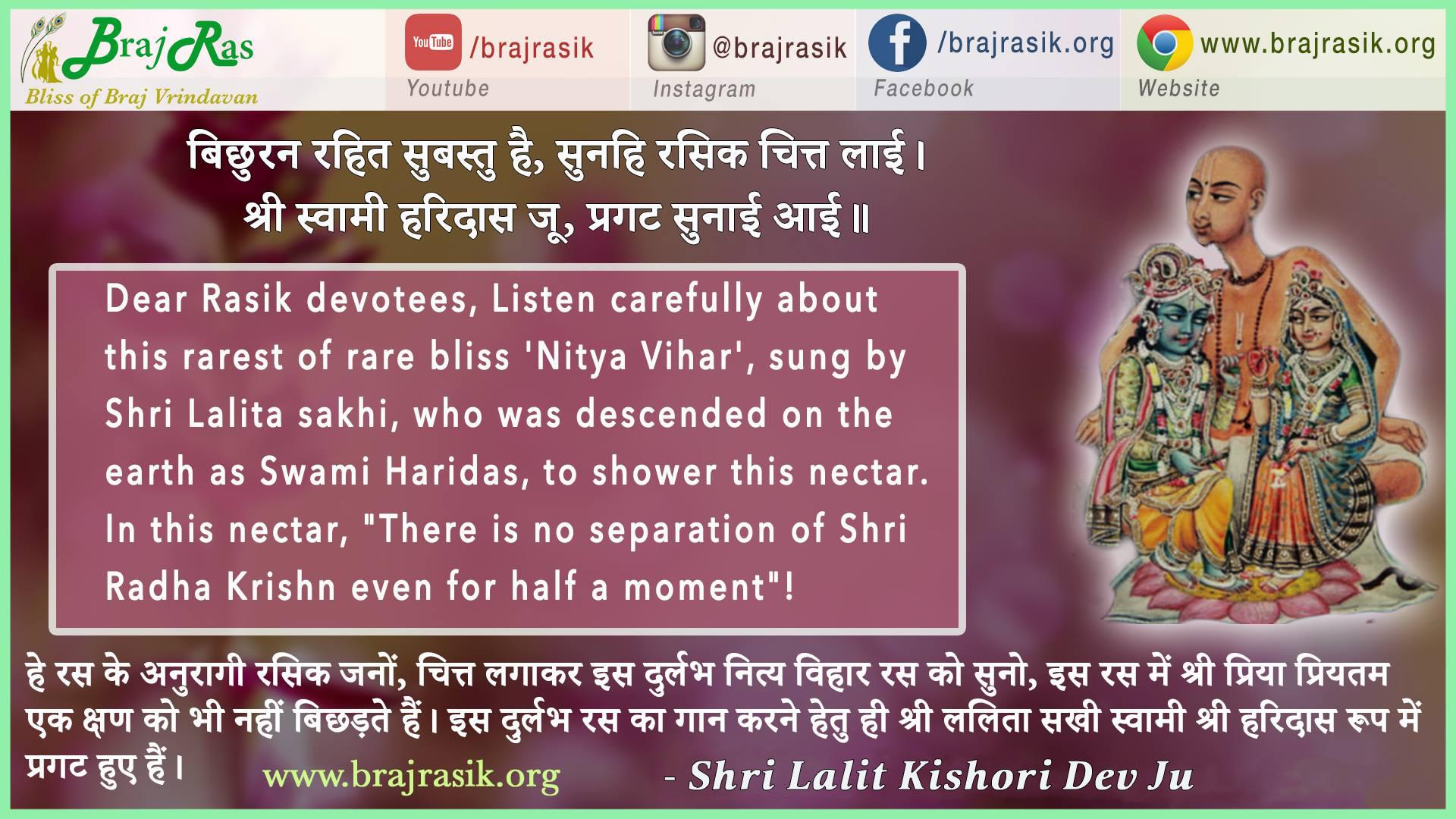 Bichuran Rahit Subastu Hai, Sunhi Rasik Chita Laai - Shri Lalit Kishori Dev