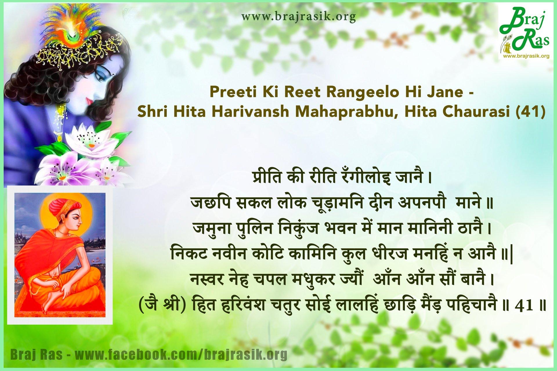 Preeti Ki Reeti Rangeelo Hi Jaane - Shri Hita Harivansh Mahaprabhu - Hit Chaturasi (41)