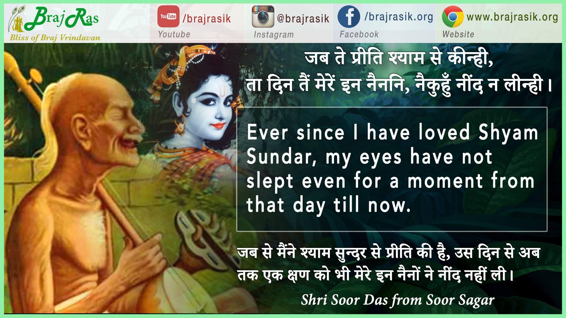 Jab Te Preeti Shyam Se Keenhi - Shri Soordas, Soorsagar