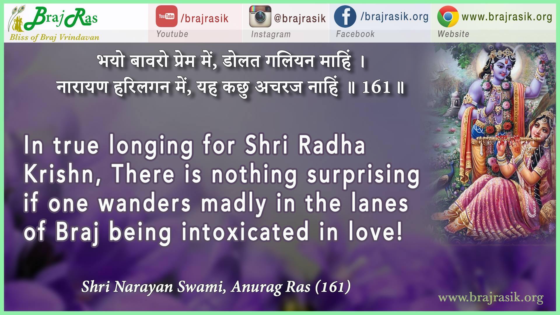 Bhayo Banwaro Prem Mein Dolat Galiyan Mahin  - Shri Narayan Swami, Anurag Ras (161)