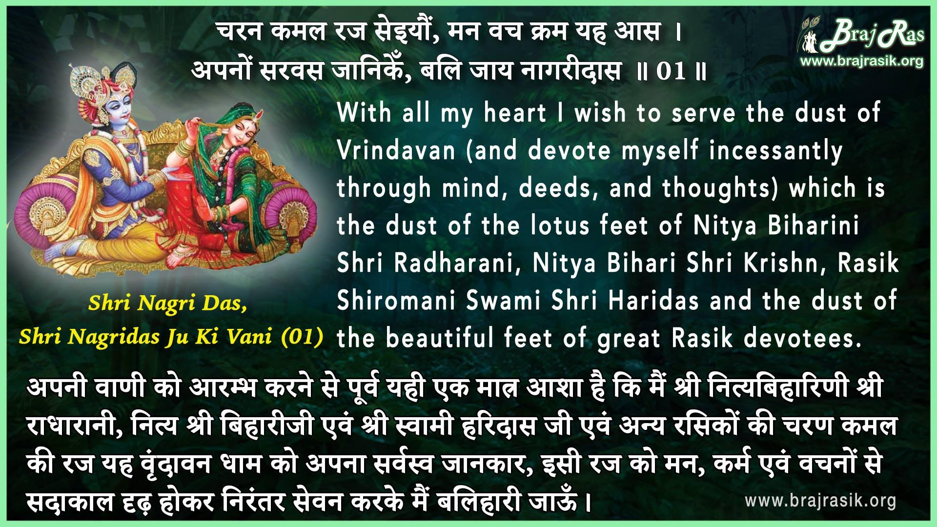 Charan Kamal Raj Seviyon, Man Vach Kram Yah Aas - Shri Nagri Dev Ju, Shri Nagri Dev Ju Ki Vani (01)